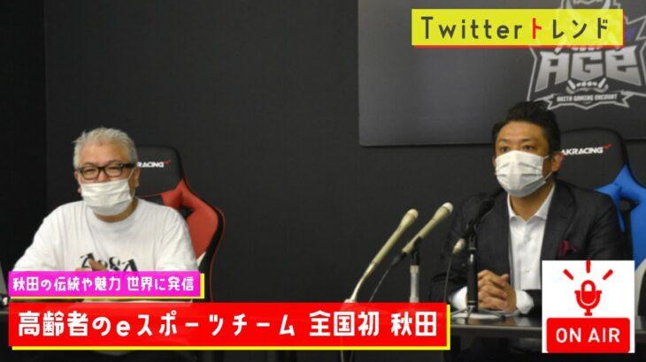 【Twitterトレンド】65歳以上/高齢者のeスポーツチーム 全国初、秋田の企業が設立へ【MC:大坪】