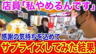 【感謝】退職する店員さんにサプライズしてみた!(クレーンゲーム UFOキャッチャー)