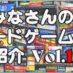 みなさんのボードゲーム棚紹介 Vol1