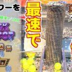 【メダルゲーム】バベルのメダルタワーWで1000枚タワーを建てたので何分で倒せるかチャレンジ!