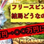 【オンラインカジノ】White Rabbit【インターカジノ】