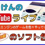 YouTubeライブ PCエンジン のゲームを色々【PCE】