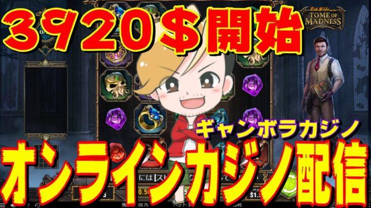 【オンラインcasino】39万円開始オンラインカジノ配信@ノニコムギャンボラカジノ