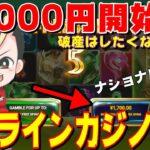 【オンラインcasino】6.4万円開始オンラインカジノ配信@ノニコムナショナルカジノ
