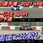 全国都道府県対抗 eスポーツ選手権 2021 MIE オンライン予選 : トップクラス(47秒台)と自分(49秒台)を比較してみた