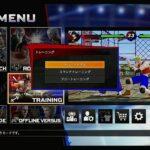 PS4バーチャファイターeスポーツを楽しもう