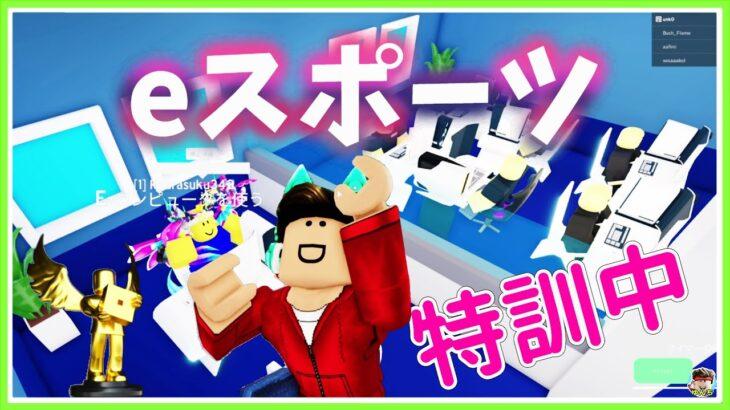 ロブロックス : ✨ゆんちゲーム会社のプロゲーマーはeスポーツ大会(🎉賞金1千万円)のため特訓中! 🏨Online Business Simulator 2 :  #ROBLOX  #ゆんち #ゲーム