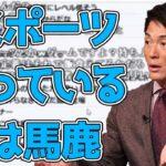 【加藤純一】eスポーツやっている奴は馬鹿【2019/03/16】
