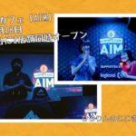 eスポーツカフェ「AIM」が 2021年6月18日池袋と仙台に2店舗同時オープン!の巻~ひろりんのここきゅんNEWS~