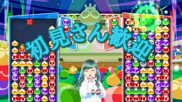 ぷよぷよeスポーツ【Steam版】初見さん歓迎!! / お試し配信