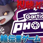 【gartic phone】契約者集合! 絵で伝えるゲーム!!【でびでび・でびる/にじさんじ】
