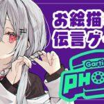 【gartic phone】視聴者参加型お絵描き伝言ゲーム!【にじさんじ/葉加瀬冬雪】
