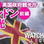 イギリス政府機関とゲームの中でロンドン観光 in ウォッチドッグスレギオン【前編】
