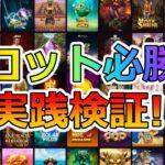 【オンラインカジノ】スロット必勝法!?実践検証!inカジノミー【#3】