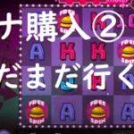 【ロイヤルパンダ】まだまだいく!!mysterymotel②【オンラインカジノ】
