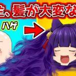 【ゆっくり実況】うp主の髪を伸ばしまくるゲーム!?うp主の髪の毛が最終的にヤバいことになった…!!【Hair Challenge】