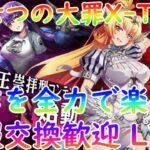 【sin七つの大罪X-TASY】新作ゲームを100%で楽しみまくる!情報交換大歓迎【大罪X LIVE】