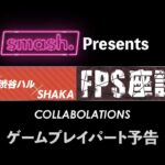 smash.限定【FPS座談会】山田涼介×SHAKA×渋谷ハル~ゲームプレイ予告~【一部抜粋】