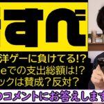 日本のゲームは海外のゲームに負けている!?等々、皆さんの様々なコメントにお答えしていきます!