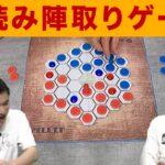 【ボードゲーム】超頭脳戦!先読み陣取りゲーム【フィリット】