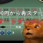 【借金返済チャレンジ!】オンラインカジノ編再スタート!