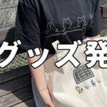 ボードゲーマー必見の新グッズ続々登場!【ボードゲーム】