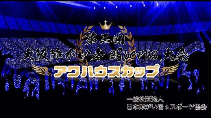 """【第二回大阪障がい者eスポーツ大会""""アワハウスカップ""""】"""