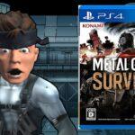【調査プレイ】シリーズ終焉ゲームをプレイするぞ【メタルギア サヴァイヴ】