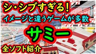 【ファミコン】シ・シブすぎる!イメージと違う名作ゲームが多数のサミー全ソフト紹介