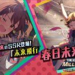 ゲーム「アイドルマスター ミリオンライブ! シアターデイズ」春日 未来 スペシャル動画【アイドルマスター】