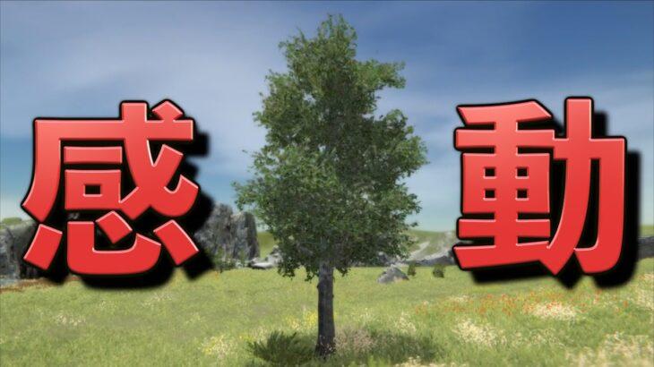 【神ゲー】ただ木を眺めるゲームでここまで感動するとは…