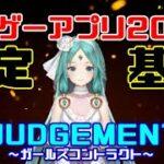 クソゲーのマニュアルが再確認できるゲーム【ガールズコントラクト】