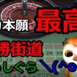 #カジノ配信 【借金返済チャレンジ!】オンラインカジノ編 他力本願最高!
