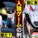 【漫画】死刑囚と看守で対決する「人狼ゲーム刑」。負けたら本物のオオカミに食べられて死ぬ…