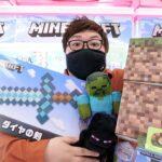 【結果は?!】マインクラフトのクレーンゲーム1万円で全種類ゲット出来るのか?!