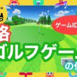はじめてゲームプログラミングで本格的なゴルフゲームを作る!【プログラミング解説】