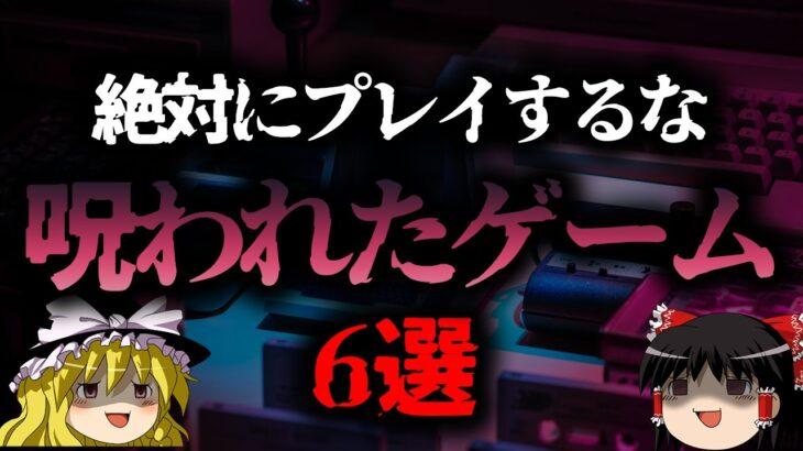 """【呪い】本当に怖い""""いわくつき""""のゲーム6選【ゆっくり解説】"""
