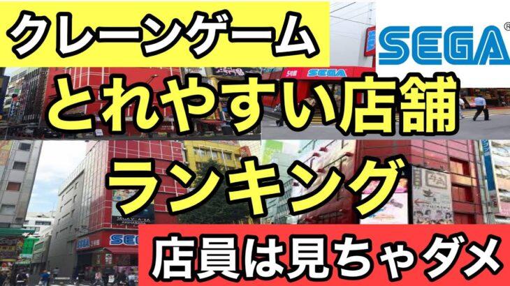 【店員は見ちゃダメ】セミプロが選ぶクレーンゲームでとれやすい店舗ランキング!鬼滅フィギュアが取れやすい店舗はどこだ!?