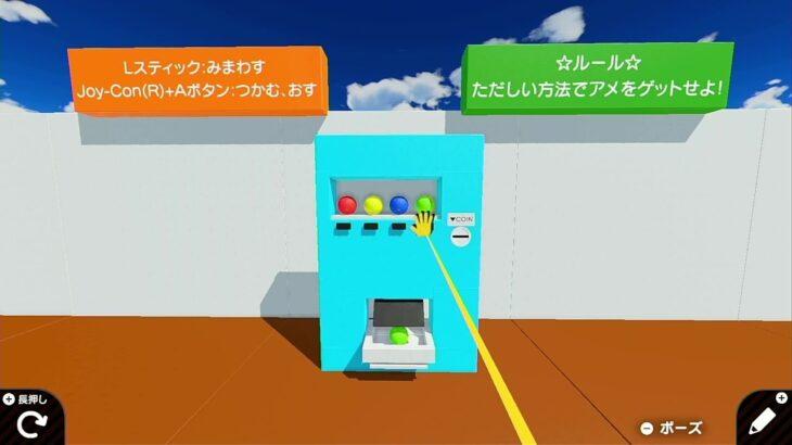アメの自動販売機(はじめてゲームプログラミング)