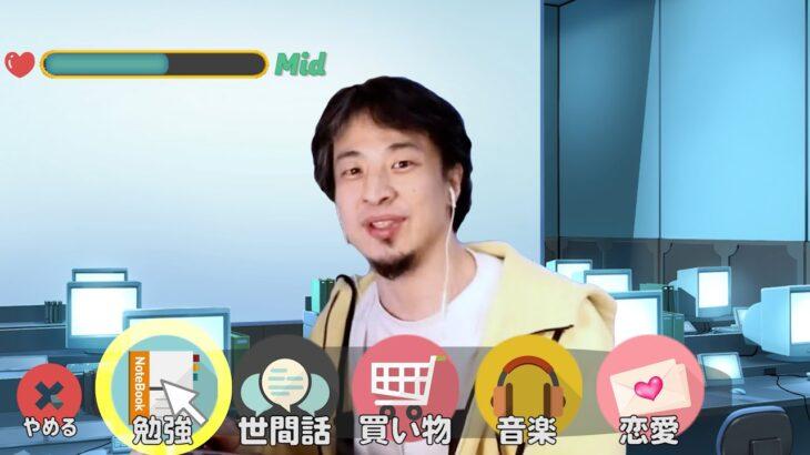 【続編】ひろゆきの恋愛シミュレーションゲーム「ラブユキ」をまたプレイしてみた