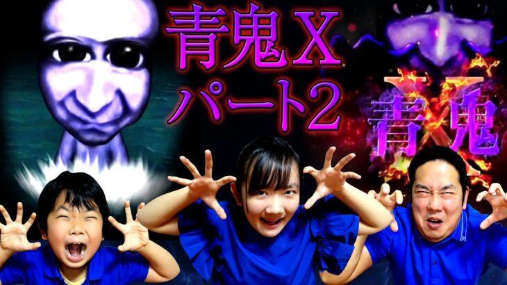 ★【青鬼Ⅹゲーム実況】どのストーリーになるかはあなたしがい!?~みんな青い衣装でゲーム実況!?~★