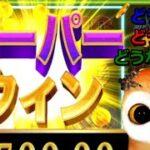 #カジノ配信 【借金返済チャレンジ!】オンラインカジノ編 癒やされるのか?どうなのか?どうなのよ?