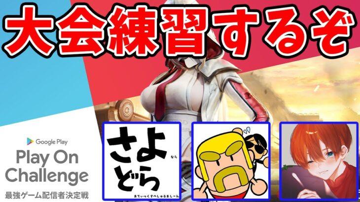 【荒野行動】最強ゲーム配信者決定戦 チーム練