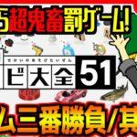 【ゲーム三番勝負】負けたら超鬼畜罰ゲーム!~其の壱/アソビ大全~