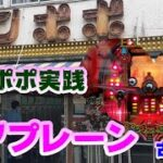 【古台遺産】【エアプレーン 】【ゲームセンタータンポポ】