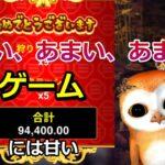 #カジノ配信 【借金返済チャレンジ!】オンラインカジノ編 俺に甘いゲーム見つけた
