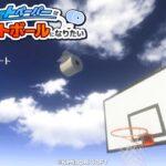 「トイレットペーパーはバスケットボールになりたい。」とかいうゲームが意味不明すぎるwww【バカゲー】
