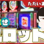 【実況!生カジノ】夏季手当の行方。さてカジノ。【ビットカジノ】