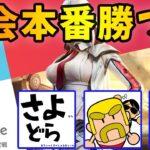 【荒野行動】最強ゲーム配信者決定戦 本番