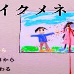『死ぬことができない家』が舞台の鬼畜ホラーゲーム|オイクメネ